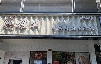 /store/59.html